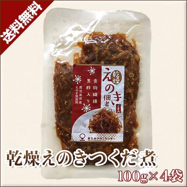 えのき茸 佃煮 乾燥えのき 国産 甘めの味付け なめたけ 送料無料 メール便 100g×4セット|kyushu-gochisoubin