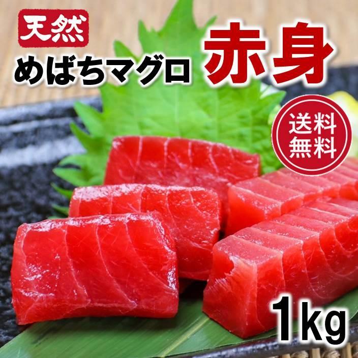マグロ まぐろ 天然メバチマグロ赤身 サク 1kg kyushumaguro