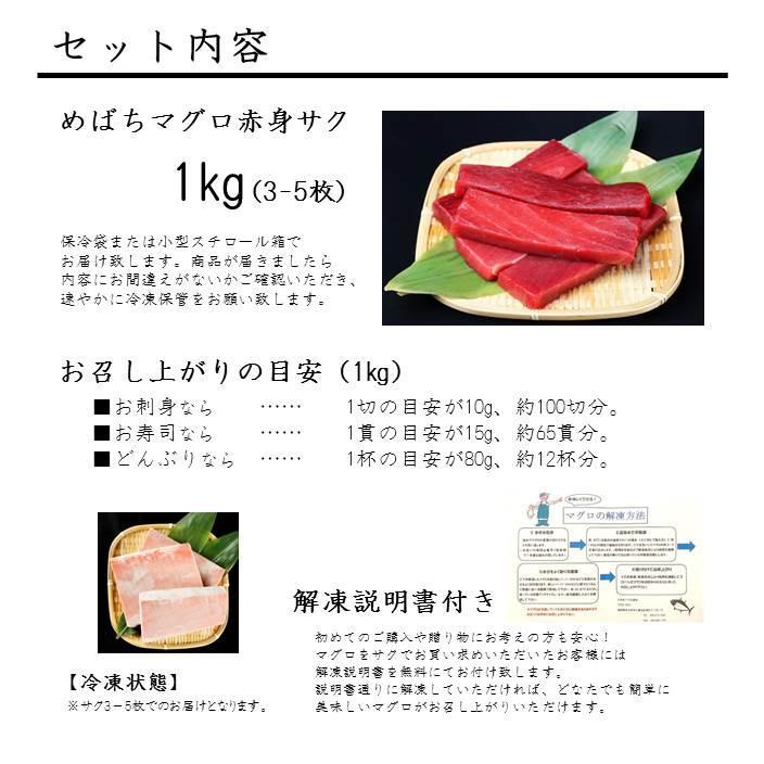 マグロ まぐろ 天然メバチマグロ赤身 サク 1kg kyushumaguro 02