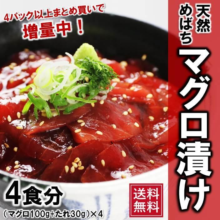 マグロ まぐろ 天然めばちマグロ漬け 4人前 kyushumaguro