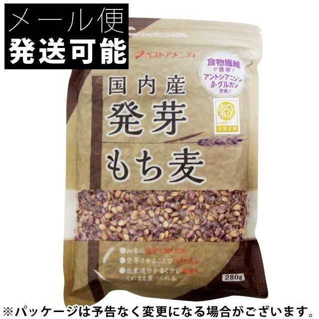 ベストアメニティ 国内産 発芽もち麦 280g メール便送料無料 食品 kyuusan-food 02