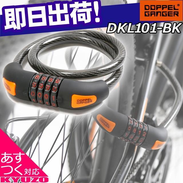 ダイヤルコンボワイヤーロック DOPPELGANGER ドッペルギャンガー DKL101-BK 自転車 鍵 かぎ カギ ワイヤー|kyuzo-shop