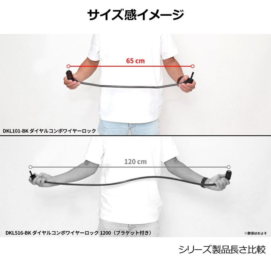 ダイヤルコンボワイヤーロック DOPPELGANGER ドッペルギャンガー DKL101-BK 自転車 鍵 かぎ カギ ワイヤー|kyuzo-shop|04