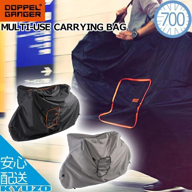 DOPPELGANGER ドッペルギャンガー マルチユースキャリングバッグ ブラック/DCB168-BK 自転車 輪行袋 輪行|kyuzo-shop