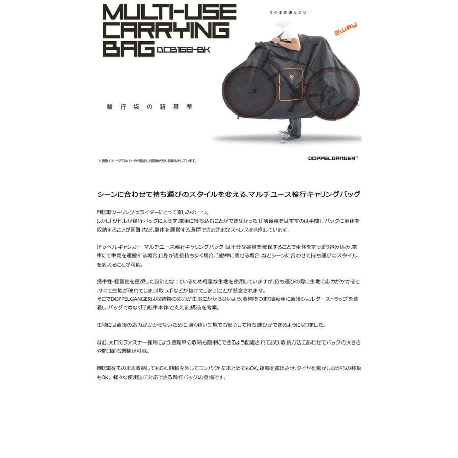 DOPPELGANGER ドッペルギャンガー マルチユースキャリングバッグ ブラック/DCB168-BK 自転車 輪行袋 輪行|kyuzo-shop|05