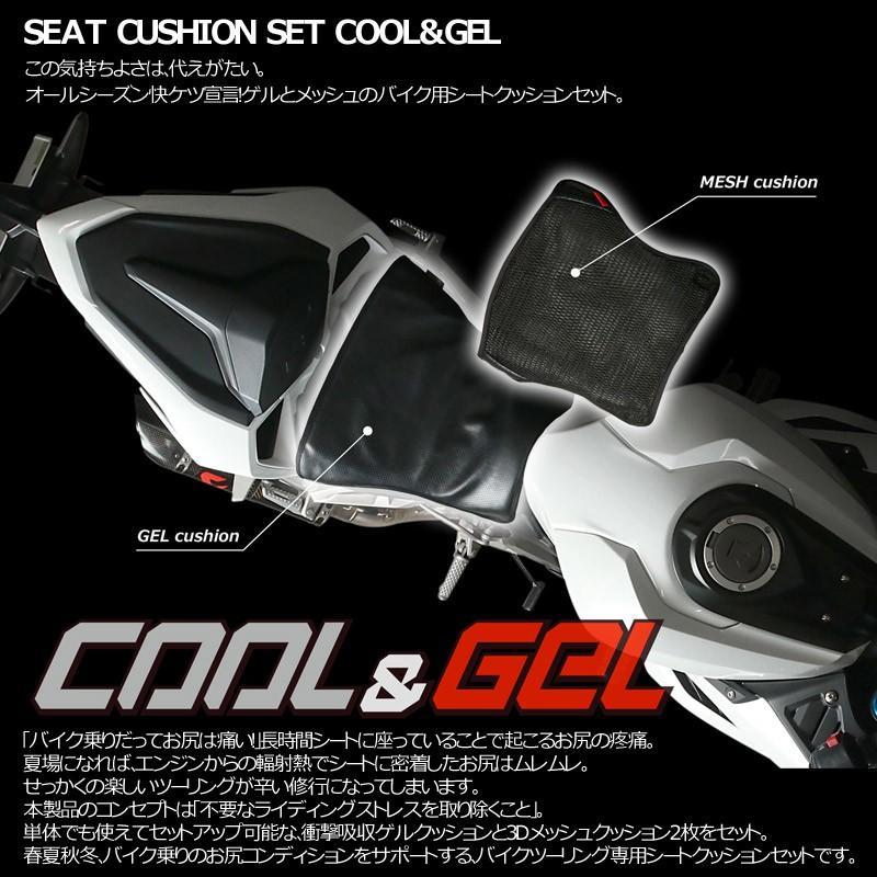 DOPPELGANGER バイク用シートクッションセット クール&ゲル DSC443-BK SAVE THE ASS 長時間のツーリング|kyuzo-shop|02