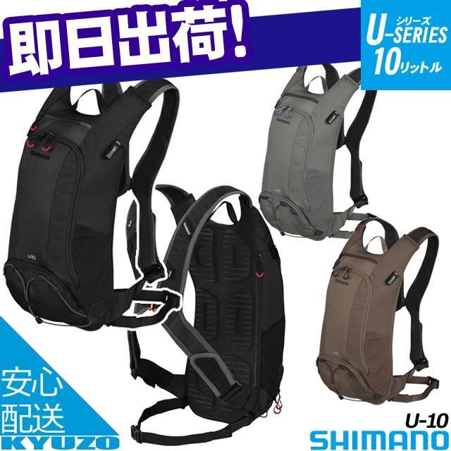 SHIMANO シマノ UNZEN U-10 バッグ リュック カバン BG-DPMA-QW10U バックパック サイクリングバッグ 通勤 通学