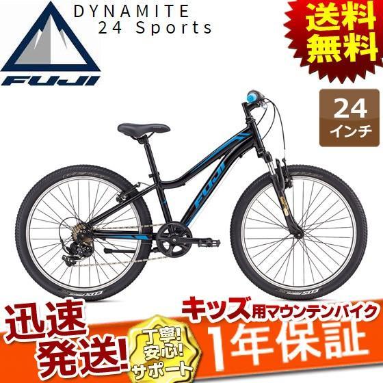2017年モデル FUJI フジ DYNAMITE 24 ダイナマイト 7speed 7段変速 子供用ロードバイク 24インチ 子供用自転車 ジュニアサイクル キッズバイク 17DYNABK24