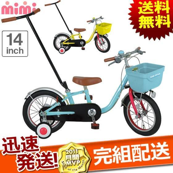 mimi エムアンドエム 子供用自転車 14インチ kids drive 14