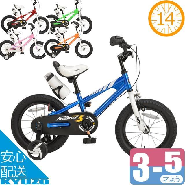 子供用自転車 14インチ 補助輪 付き 自転車 本体 ROYALBABY ロイヤルベビー RB-WE FREESTYLE 送料無料 キッズバイク 子供車 子供 初めて フリースタイル