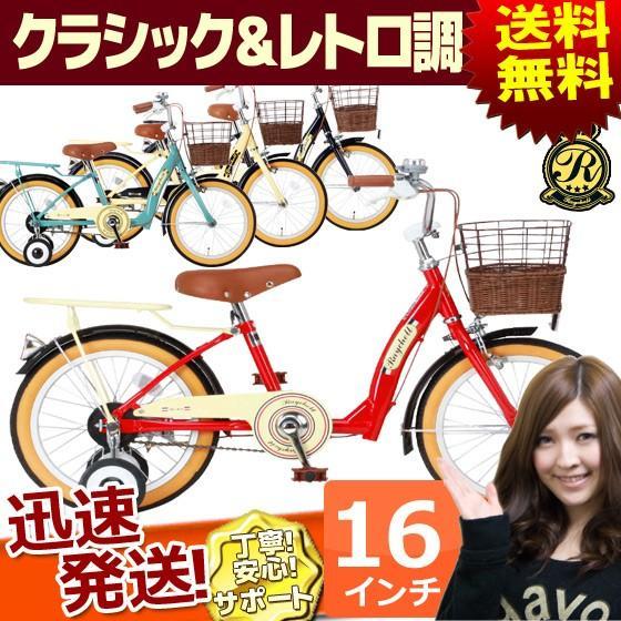 Raychellレイチェル KC16R 16インチ 子供用自転車