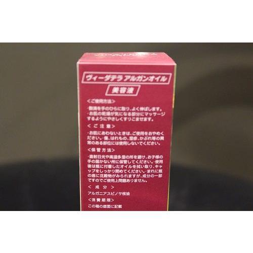 ヴィーダテラ アルガンオイル  30ml kz-beauty 04