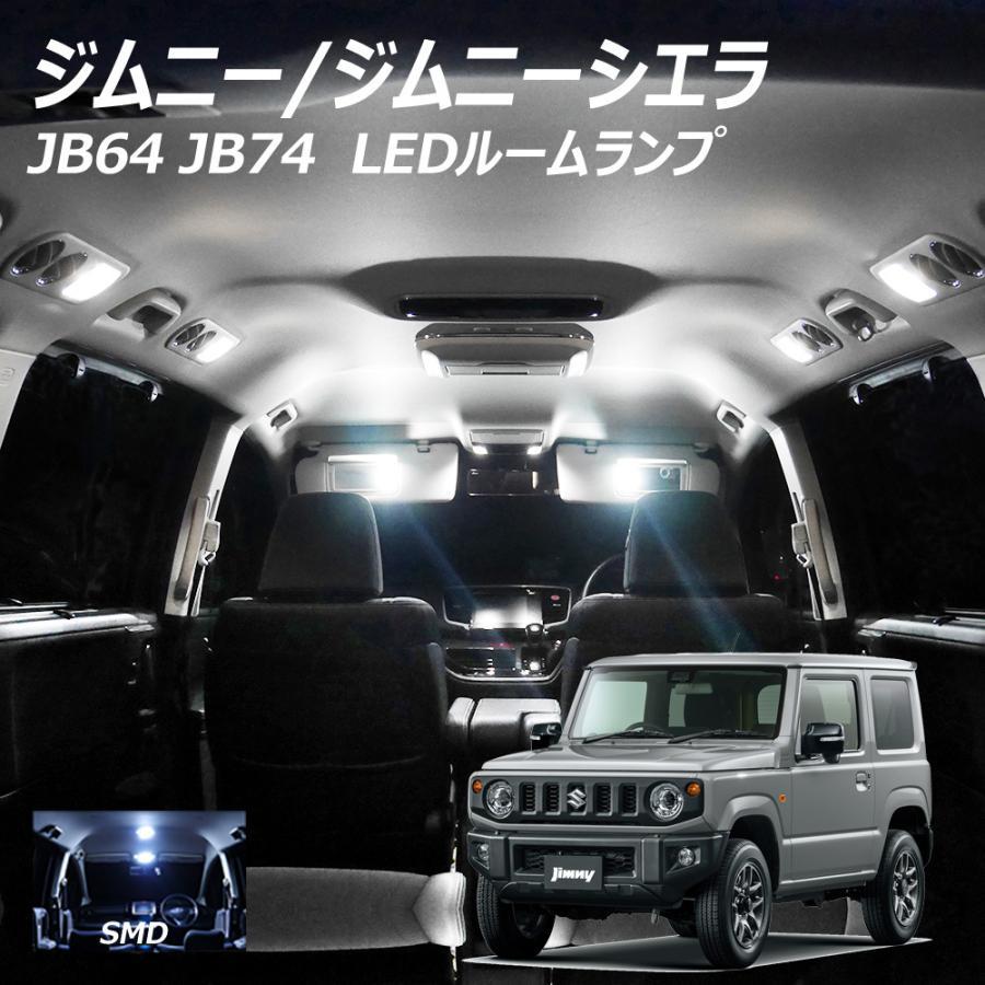 ジムニー ジムニーシエラ JB64 JB74 LEDルームランプ SMD T10プレゼント付 5点166発 安心の1ヵ月保証★ ホワイト|l-c