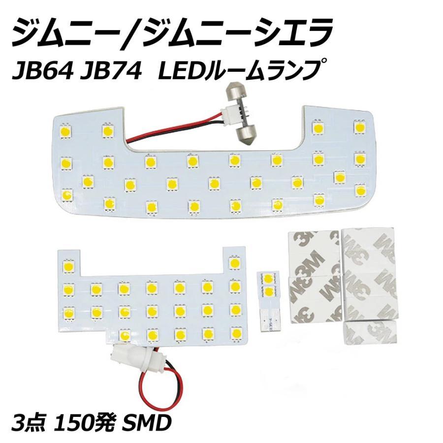 ジムニー ジムニーシエラ JB64 JB74 LEDルームランプ SMD T10プレゼント付 5点166発 安心の1ヵ月保証★ ホワイト|l-c|02