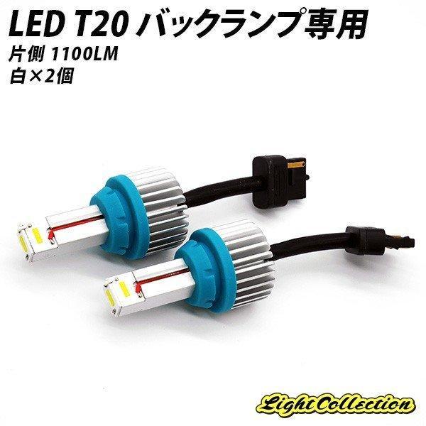 激光 次世代 LED T20 12W ホワイト 白 ×2個セット バックランプ専用!信玄 ULTRA ウルトラ l-c