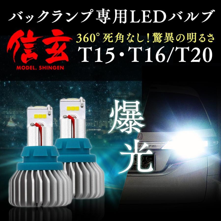 激光 次世代 LED T20 12W ホワイト 白 ×2個セット バックランプ専用!信玄 ULTRA ウルトラ l-c 02