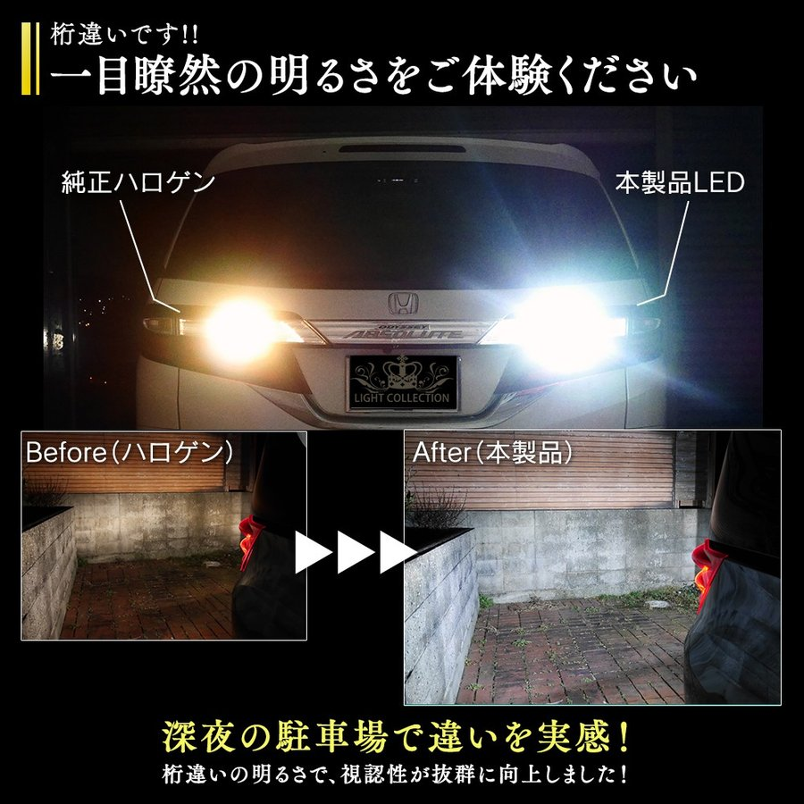 激光 次世代 LED T20 12W ホワイト 白 ×2個セット バックランプ専用!信玄 ULTRA ウルトラ l-c 04