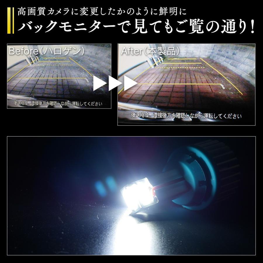 激光 次世代 LED T20 12W ホワイト 白 ×2個セット バックランプ専用!信玄 ULTRA ウルトラ l-c 05