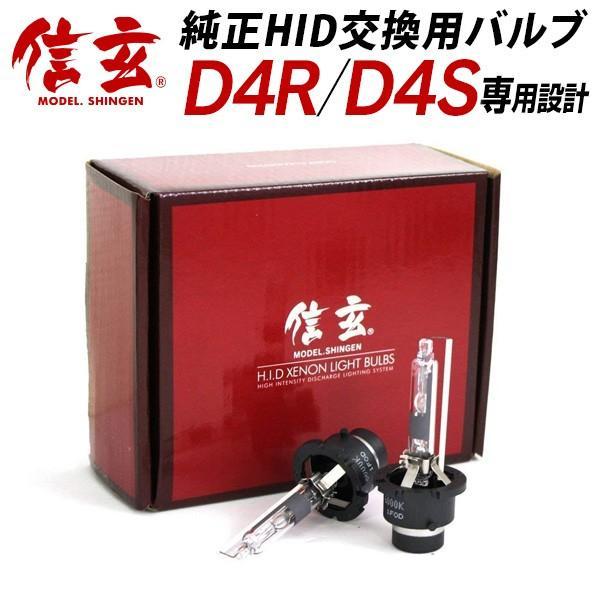 \5日限定セール開催中/D4R D4S HID 純正交換 HIDバルブ d4r d4s 信玄 1年保証 車検対応 送料無料|l-c