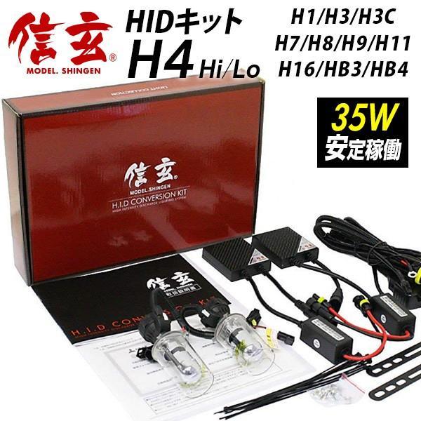 hidキット hidライト 信玄 リレーレス リレー付 hid ヘッドライト H4 hidランプ H16 H11 H8 HB3 HB4 H1 H3 H7 hidバルブ 35W 1年保証 l-c