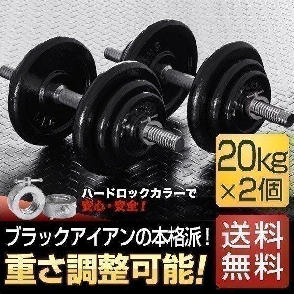 ダンベル 20kg 2個セット アイアンダンベル 2個 セット ダンベルセット 計 40kg 筋トレ トレーニング 送料無料|l-design