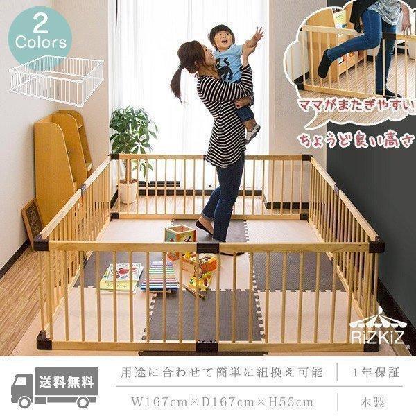 ベビーサークル 高さ55cm またぎやすい 幅167cm 木製 軽量 組み変え可能 頑丈 8枚セット 赤ちゃん お気にいる 柵 安全 簡単 フェンス 新作 人気 組立 子供 RiZkiZ 送料無料 囲い