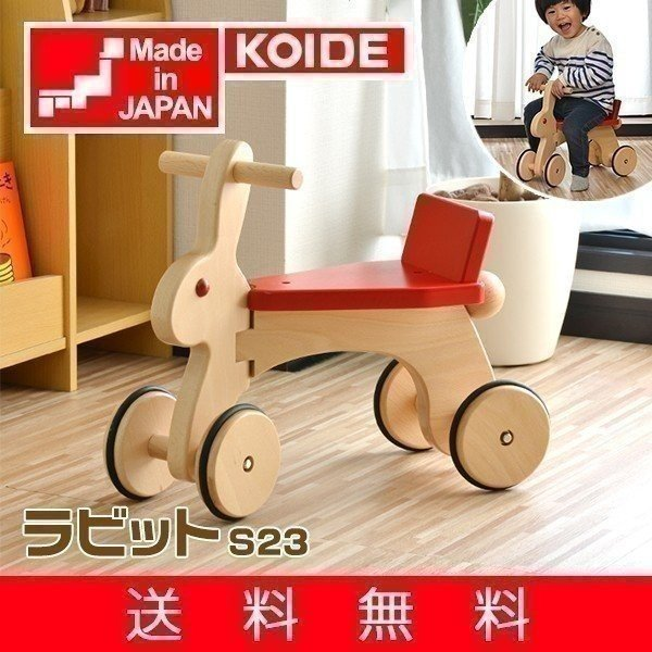 おもちゃ 知育 玩具 乗り物 乗用玩具 ラビット S23 日本製 1歳 2歳 男の子 女の子 プレゼント 出産祝い 誕生日 コイデ KOIDE 送料無料