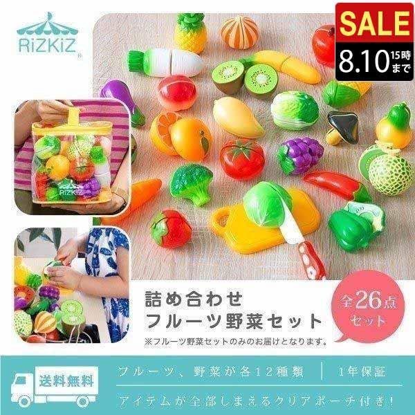 ままごと 激安 食材 食べ物 キッチン 野菜 フルーツ 詰め合わせ お買い得 まな板 包丁 収納バッグ付 知育玩具 ままごとセット 26種類 ナイフ 送料無料 切れる おもちゃ RiZKiZ