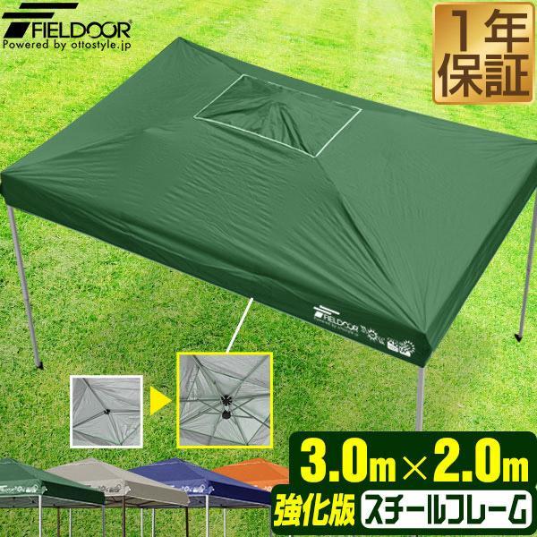 テント タープ タープテント 3m x 2m サイドフレーム強化版 ワンタッチ ワンタッチテント ワンタッチタープ 日よけ UVカット アウトドア FIELDOOR 送料無料