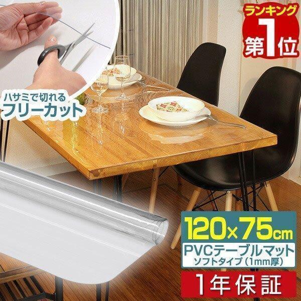 テーブルマット 透明 クリア テーブル マット 120 マーケティング x 75 無料 cm 送料無料 デスクマット ビニール 食卓 テーブルクロス PVC 厚 1mm