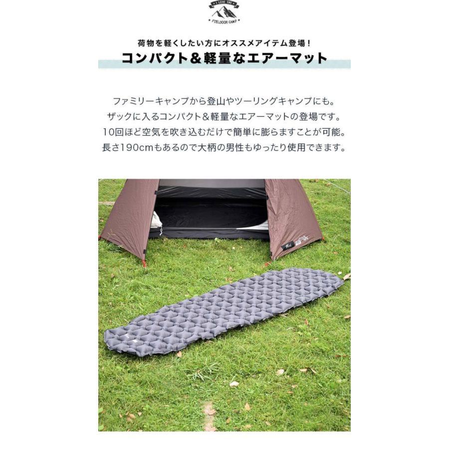 超軽量 キャンプマット エアーマット 190cm 450g アウトドア インフレータブル コンパクト収納 ウルトラライト レジャーマット 登山 おすすめ FIELDOOR 送料無料|l-design|03
