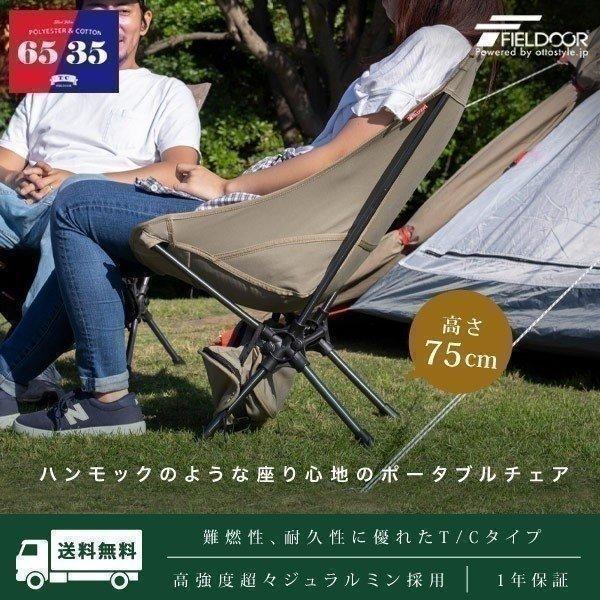 アウトドア チェア ポータブルチェア 折りたたみ 椅子 TC ポリコットン キャンプ 軽量 アルミ コンパクト ミドルバック おしゃれ 難燃性 T/C FIELDOOR 送料無料 :ys a15623:L DESIGN 通販 Yahoo!ショッピング