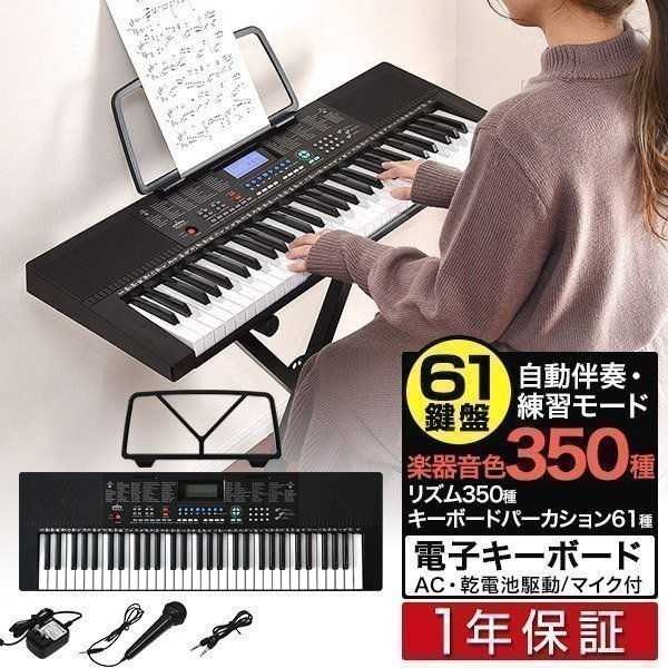 電子キーボード 61鍵盤 電子ピアノ 初心者 おすすめ 鍵盤楽器 子どもから大人まで シンセサイザー 送料無料 練習モード オーバーのアイテム取扱☆ 入門用 RiZKiZ 記録 持ち運び 即納送料無料! 乾電池 AC