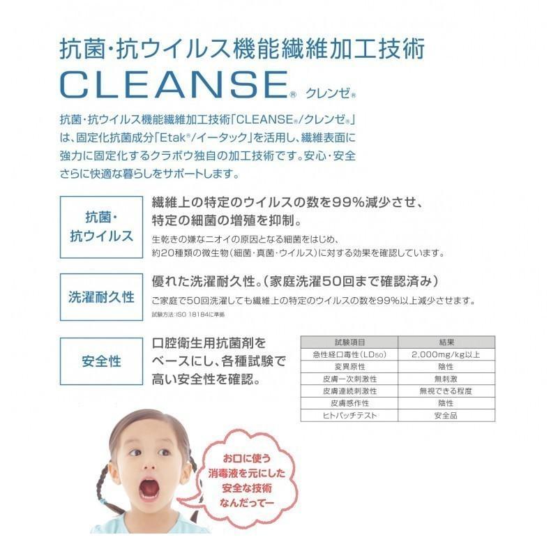 呼吸のしやすい クレンゼ マスク センターワイヤー内蔵型 1枚入り 新型コロナ 抗ウイルス効果確認 ますくベージュ色 繰り返し洗濯可能 日本製 綿100% |la-ampleur|03