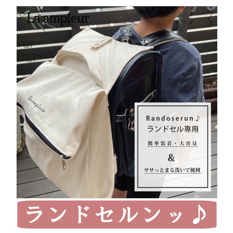 ランドセルンッ♪ 収納付き ランドセル サブバック 女の子 男の子 簡単装着&大容量 まる洗いOK ホワイト|la-ampleur