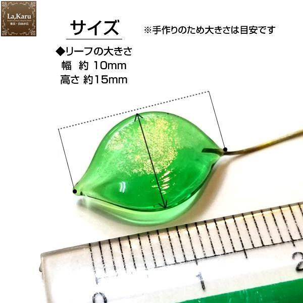 リーフ型ピン付きガラス同色2本セット La,Karu(ラ・カル)オリジナルピン付きガラス/アクセサリーパーツ 葉っぱ クリスタルガラス|la-karu|03