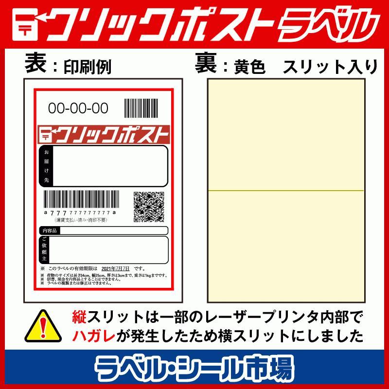 クリックポスト宛名印刷用ラベル シール A6 普通糊 裏スリット(背割)|ラベルシール市場
