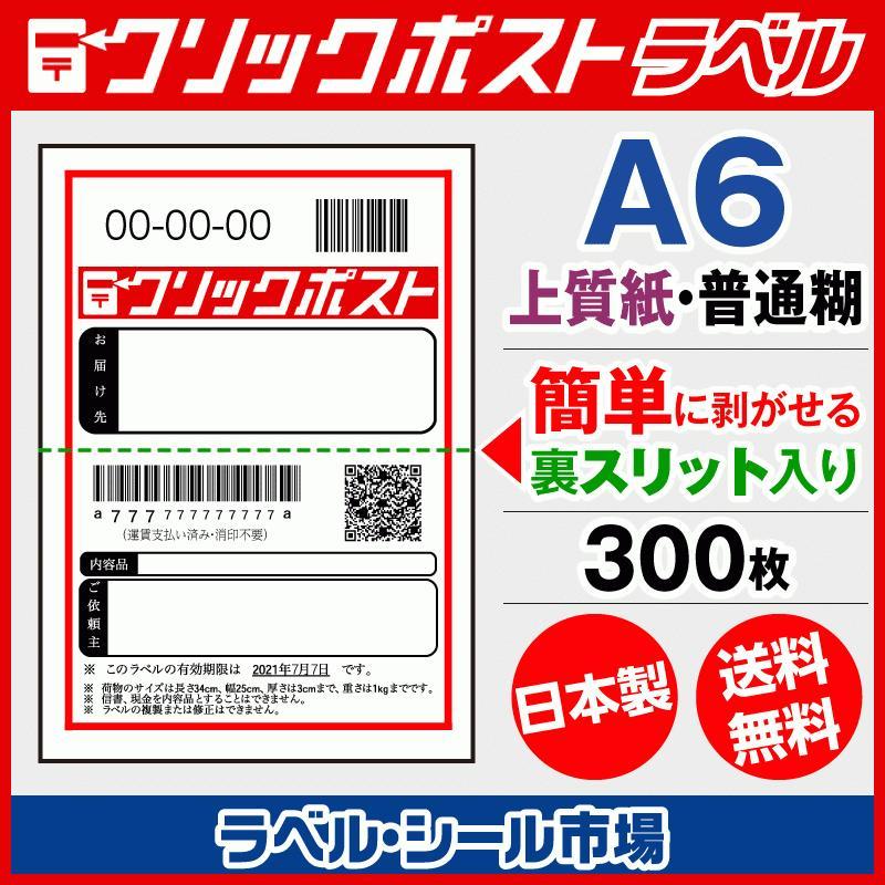 クリックポスト宛名印刷用ラベル シール A6 普通糊 300枚 裏スリット(背割)入り|label-seal