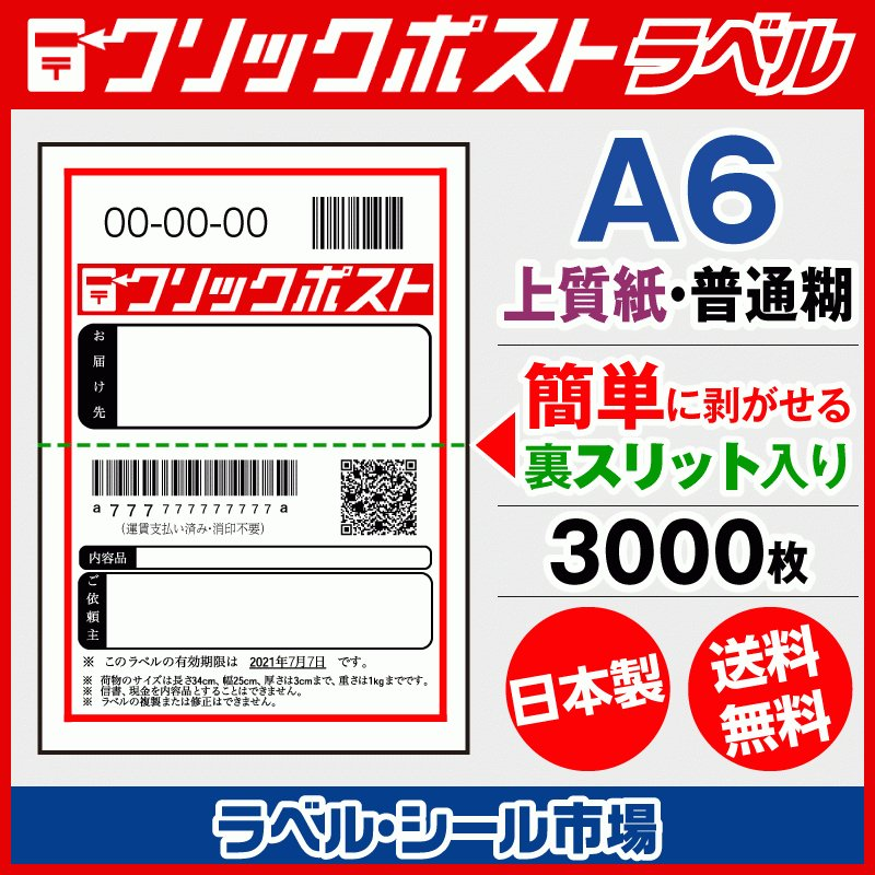 クリックポスト宛名印刷用ラベル シール A6 普通糊 3000枚 裏スリット(背割)入り|label-seal