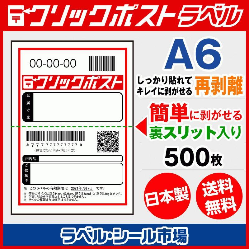 クリックポスト宛名印刷用ラベル シール A6 再剥離 500枚 裏スリット(背割)入り|label-seal