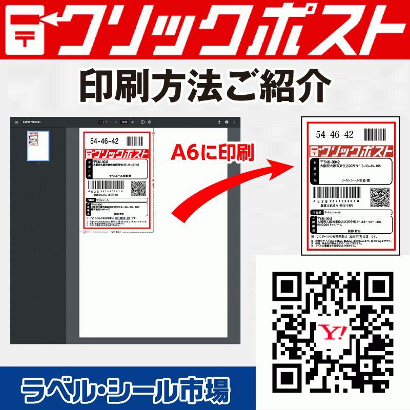クリックポスト宛名印刷用ラベル シール A6 再剥離 500枚 裏スリット(背割)入り|label-seal|04