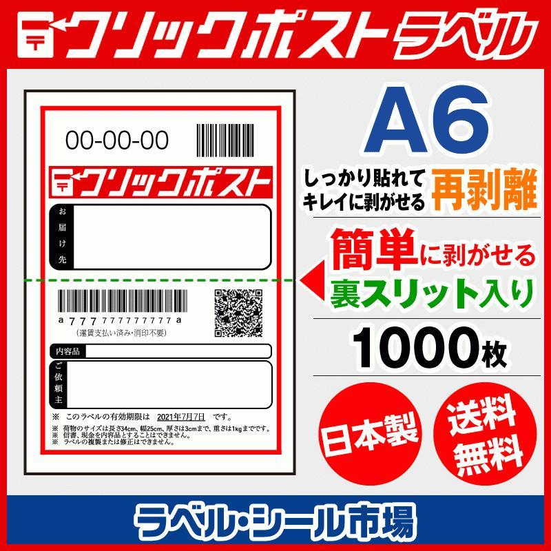 クリックポスト宛名印刷用ラベル シール A6 再剥離 1000枚 裏スリット(背割)入り|label-seal