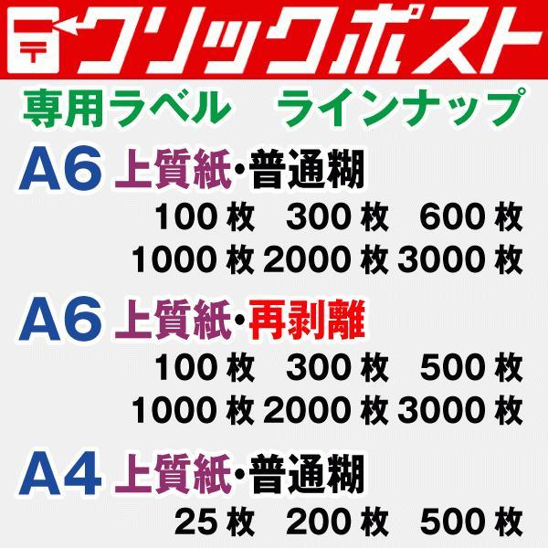 クリックポスト宛名印刷用ラベル シール A6 再剥離 2000枚 裏スリット(背割)入り|label-seal|03
