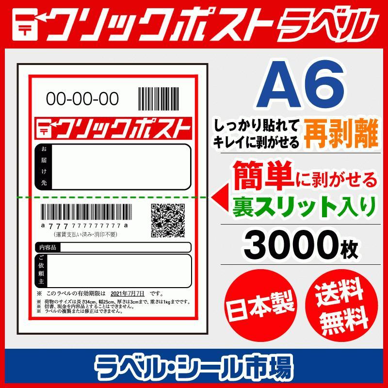 クリックポスト宛名印刷用ラベル シール A6 再剥離 3000枚 裏スリット(背割)入り|label-seal