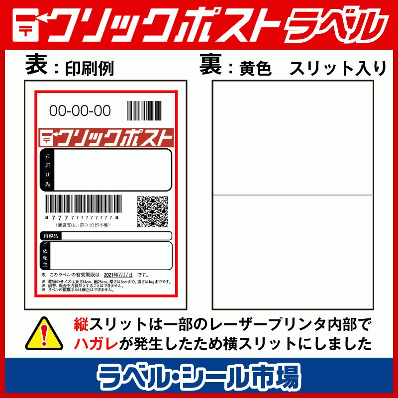 クリックポスト宛名印刷用ラベル シール A6 再剥離 3000枚 裏スリット(背割)入り|label-seal|02