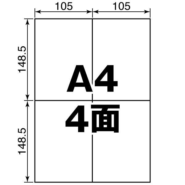 クリックポスト専用ラベル シール 用紙 4面 25枚 上質紙 エーワン対抗【日本製】 label-seal 02