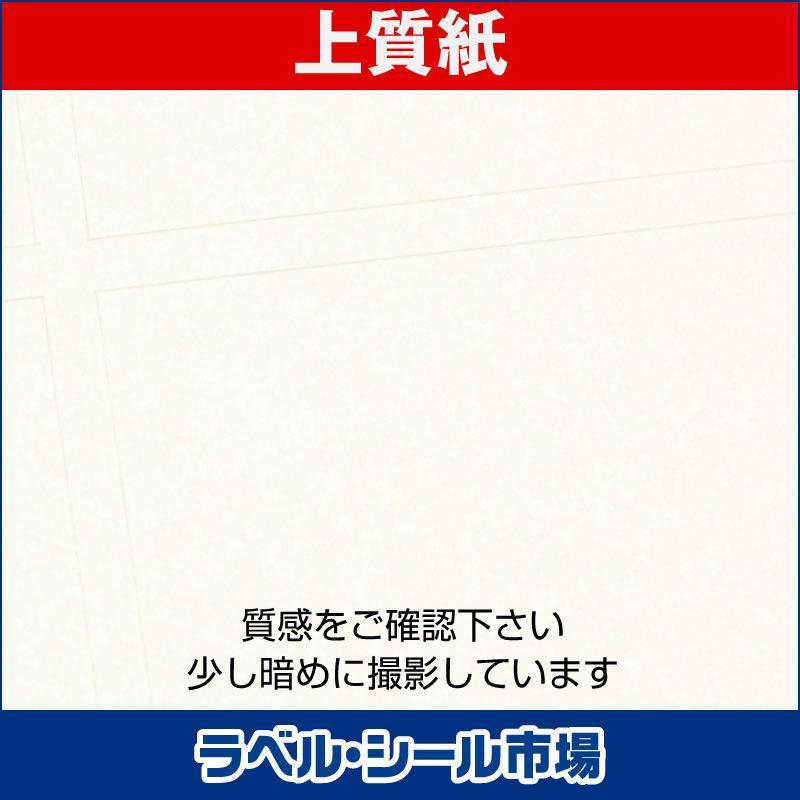 クリックポスト専用ラベル シール 用紙 4面 25枚 上質紙 エーワン対抗【日本製】 label-seal 04
