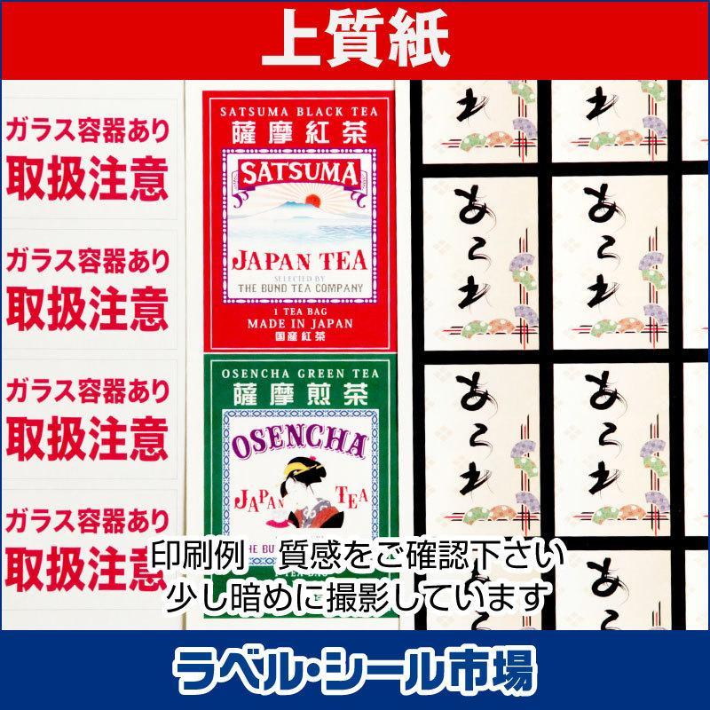 クリックポスト専用ラベル シール 用紙 4面 25枚 上質紙 エーワン対抗【日本製】 label-seal 05