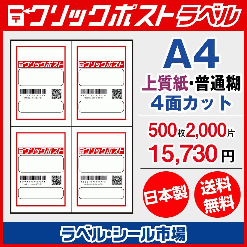 クリックポスト専用ラベル シール 用紙 4面 500枚 上質紙【日本製】|label-seal