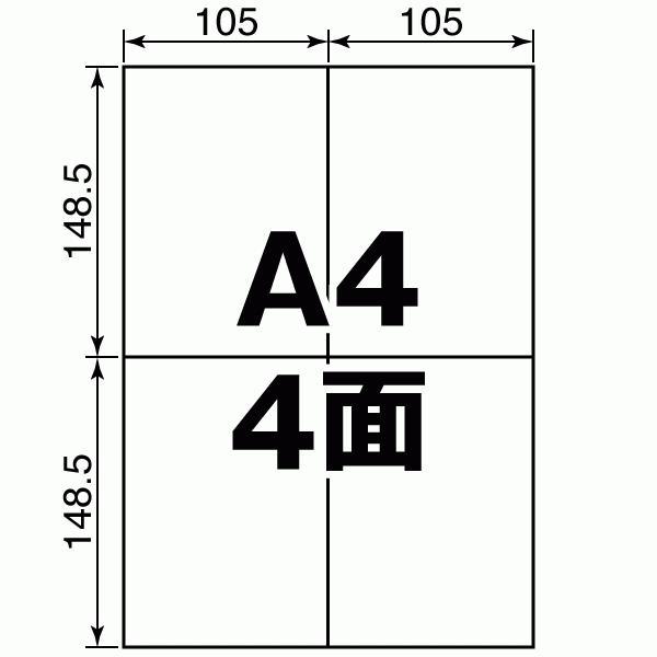 クリックポスト専用ラベル シール 用紙 4面 500枚 上質紙【日本製】|label-seal|02
